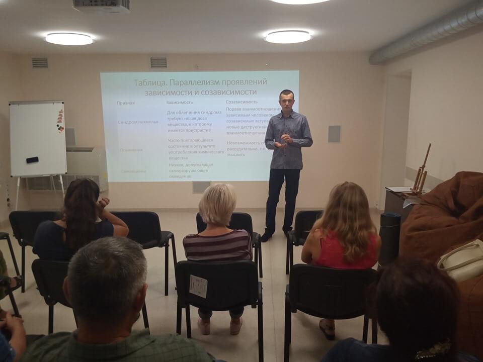 Семинар на тему: «Параллелизм зависимости и созависимости» в Одессе