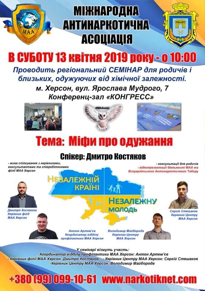 Приглашение на семинар