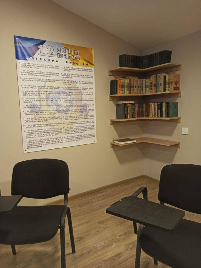 Реабілітаційний центр в Баку, Азербайджан