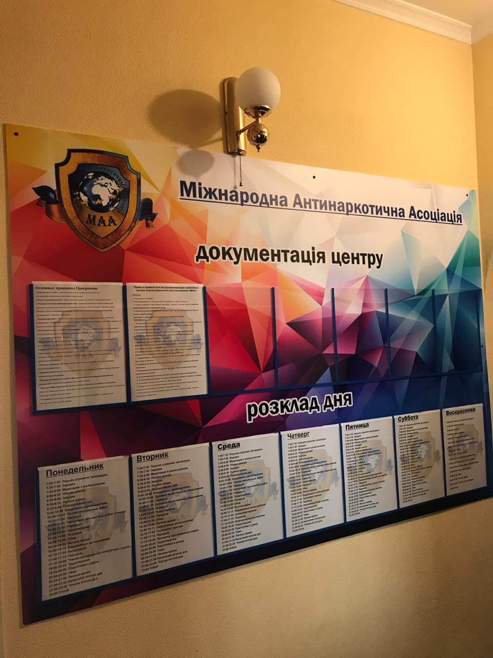 Drug addiction treatment in Zhitomir