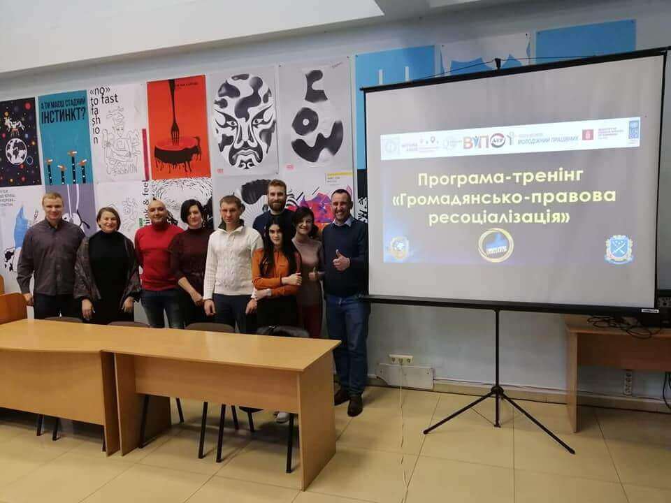 "At the Regional Seminar the project ""Program-training of civil legal resocialization"" was launched"