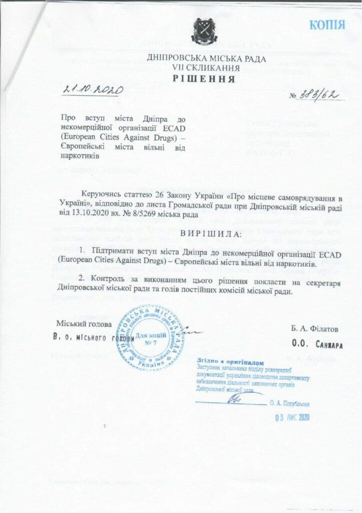 "International Anti-Drug Congress ""Dnipro 2020"
